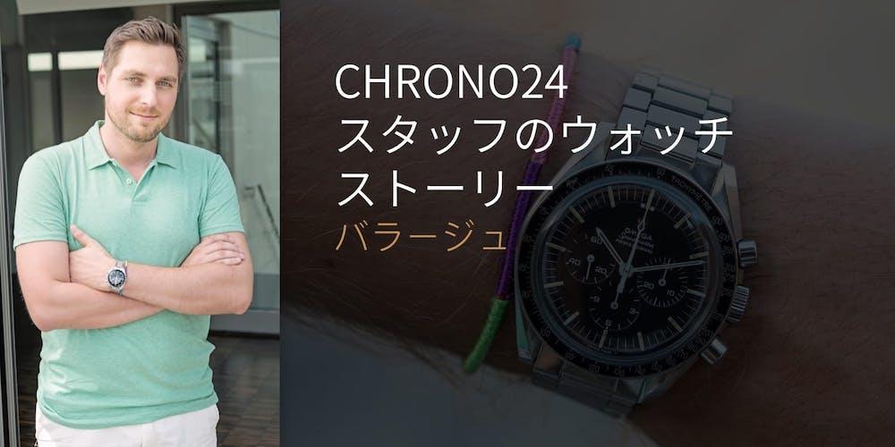 Chrono24スタッフのウォッチストーリー: バラシュ
